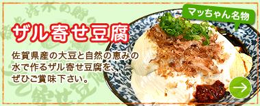 ザル寄せ豆腐